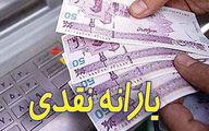 ماه آینده یارانه نقدی به متقاضیان جدید داده می شود