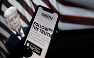 شبکه اجتماعی ترامپ هک شد