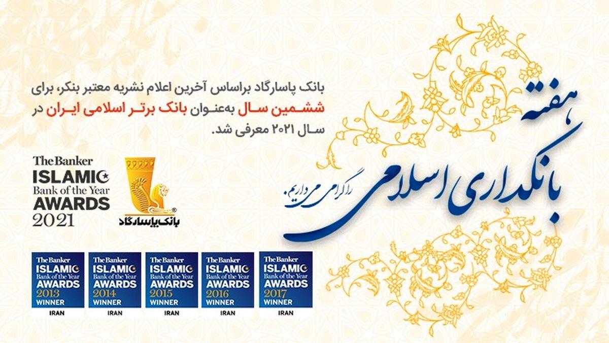 تبریک بانک پاسارگاد، بانک برتر اسلامی سال 2021 ایران به مناسبت هفته بانکداری اسلامی