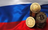 روسیه برنامهای برای ممنوعیت بیتکوین ندارد