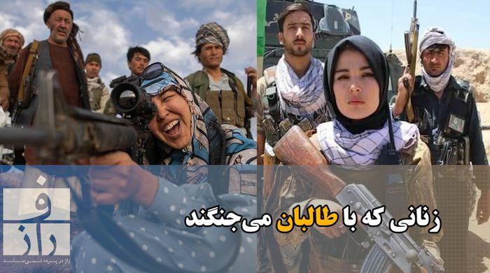 زنانی که با طالبان میجنگند