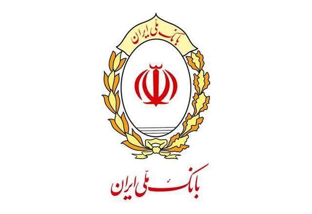 تسهیلات جدید بانک ملی ایران