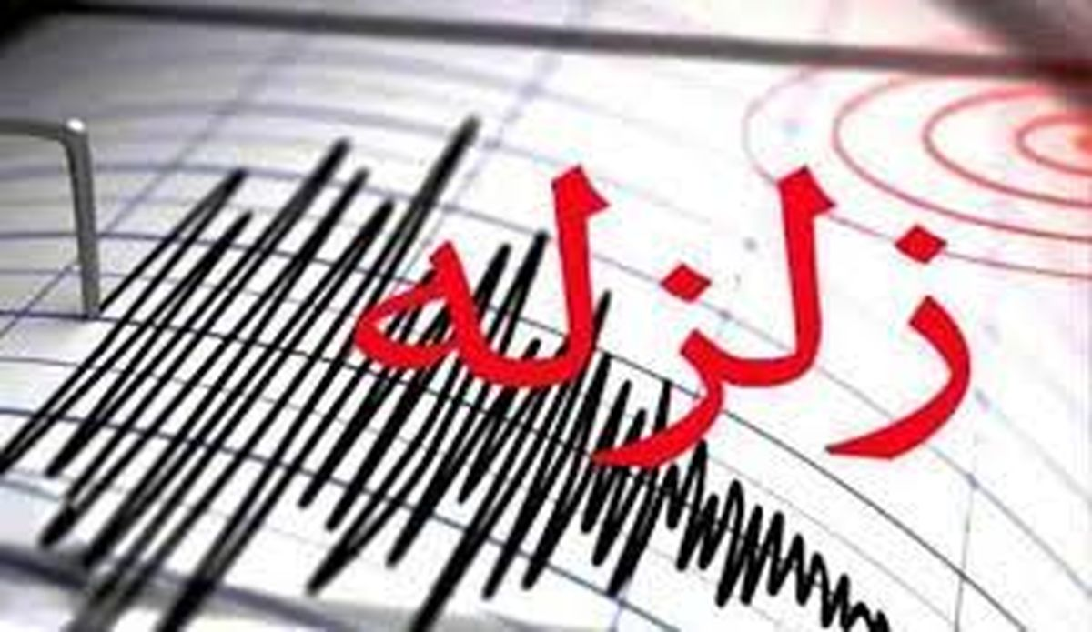 زلزله ۳ ریشتری در حوالی فیروزکوه