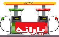 پرداخت یارانه بنزینی چطور پیش می رود؟